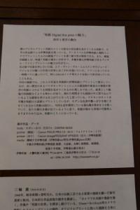 伊勢和紙による三輪薫「仏蘭西・巴里」とフォトワークショップ「風」写真展(伊勢和紙ギャラリー)