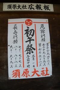 初午祭の祭典掲示(須原大社)