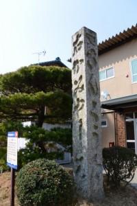 さんぐう道標(神社港公民館前)