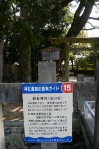 御食神社(豊受大神宮 摂社)、辰の宮の説明板