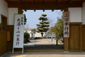 企画展「大湊と山田奉行所」(山田奉行所記念館)