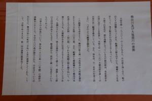 1 大湊と山田奉行所
