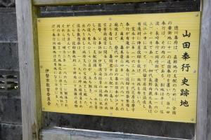 山田奉行史跡地の説明板