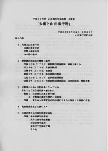 企画展「大湊と山田奉行所」の資料(山田奉行所記念館)