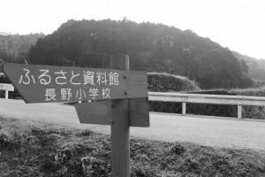 ふるさと資料館、長野小学校への案内板
