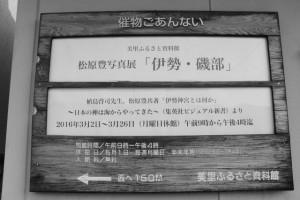 松原豊写真展「伊勢・磯部」の案内板(美里ふるさと資料館)