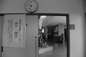 松原豊写真展「伊勢・磯部」〜伊勢神宮とは何か〜より(美里ふるさと資料館)