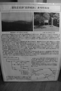 国指定史跡「長野城跡」の説明板(美里ふるさと資料館)