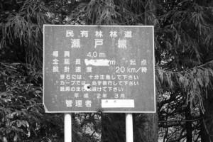 「民有林林道 瀬戸線(管理者 津市)」の看板