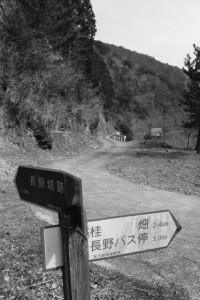 「長野城跡 2.4km」の道標(林道 瀬戸線と高狭ケ野線との分岐点)