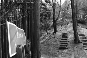 「長野城跡 170m」の道標(津市美里町桂畑)