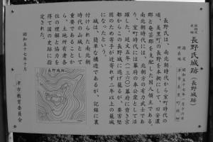 「国指定史跡 長野氏城跡(長野城跡)」の説明板(津市美里町桂畑)