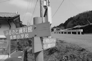 「経ヶ峰登山口まで 1.9km・・・」の道標(長野小学校付近)