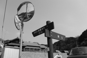 「・・・東山」の道標(津市美里町北長野)