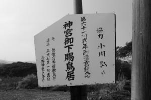 第六十一回式年御遷宮記念 神宮下賜鳥居の看板(長野神社)