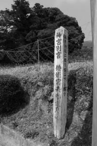 「神宮別宮 倭姫宮表参道鳥居 下賜」の木標(長野神社)