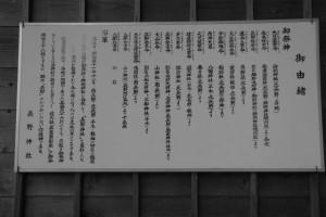 長野神社の御由緒(津市美里町北長野)