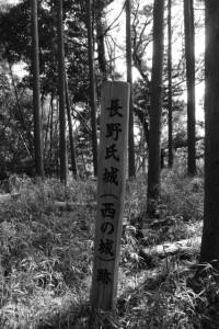 長野氏城(西の城)跡の木標(津市美里町北長野)