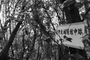 長野氏城居館中跡の案内板(津市美里町北長野)