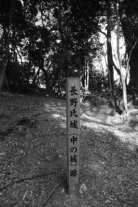 長野氏城(中の城)跡(津市美里町北長野)