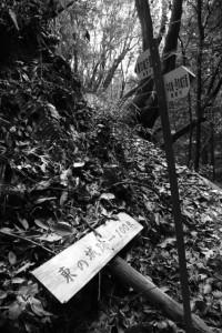 長野氏城(東の城)跡の道標(津市美里町北長野)
