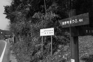 長野氏城居館(東・中・西)跡への道標(国道163号付近)