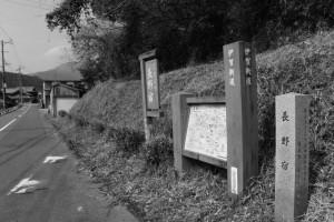 伊賀街道、長野宿の案内板