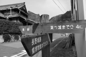道標(伊賀街道 長野宿)