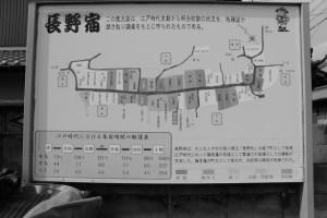 長野宿の復元図(北長野自治会館付近)