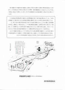 国指定史跡 長野氏城跡(津市教育委員会)