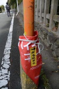 TOYOTETSU ハイキングコースの案内旗(→御塩殿神社)