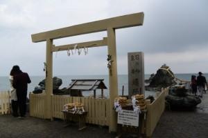 日の神 皇居遙拝所(二見興玉神社)