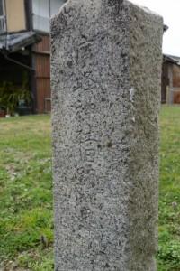 廣峰神社旧跡の石標(伊勢市河崎)