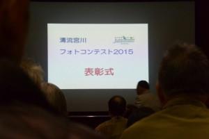 清流宮川フォトコンテスト2015 表彰式(伊勢庁舎)
