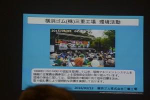 活動報告(横浜ゴム株式会社 三重工場)