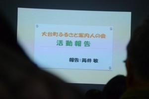 活動報告(大台町ふるさと案内人の会)