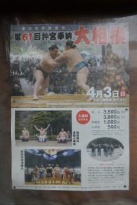 第61回神宮奉納大相撲のポスター(上社の掲示板にて)