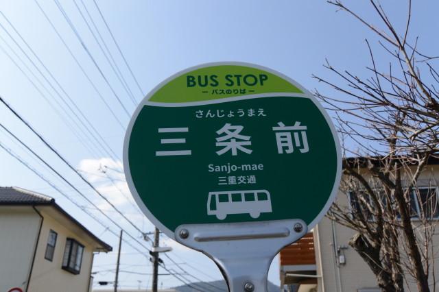 一新された三重交通のバス停、「BUS STOP -バスのりば- さんじょうまえ 三条前 Sanjo-mae 三重交通」