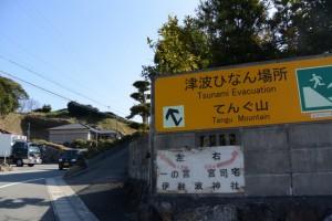「←伊射波神社、宮司宅→」の案内板、「←津波ひなん場所 てんぐ山」の案内板