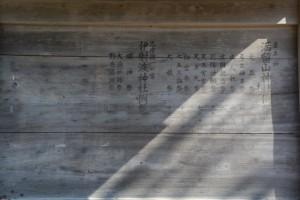満留山神社、伊射波神社の例祭
