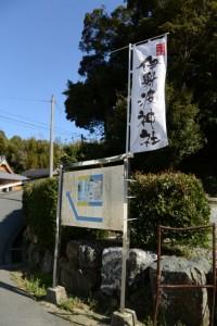 かもめバス 安楽島 バスのりば付近から伊射波神社へ