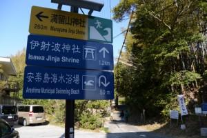 「← 1.2km 伊射波神社」の案内板