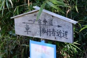 一の宮参道、「←車、歩行者近道→」の分岐道標