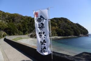 一の宮参道(伊射波神社付近の海岸)
