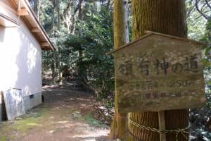 加布良古崎へ250m「領有神(うしはくがみ)の道」の案内板