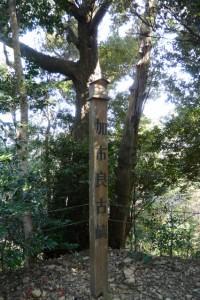「加布良古崎」の木標
