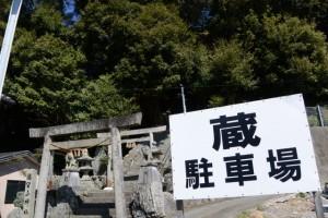 蔵駐車場(満留山神社の階段下)