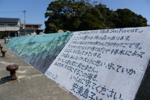 安楽島漁港の「海森 Sea Forest」壁画(安楽島子ども会)
