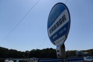 かもめバス 安楽島漁協前 バスのりば