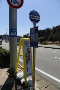 かもめバス 赤崎神社前 バスのりば